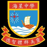 澳門海星中學 Logo