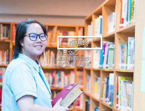 2016年度高三優秀學生專訪-卓惠玲同學