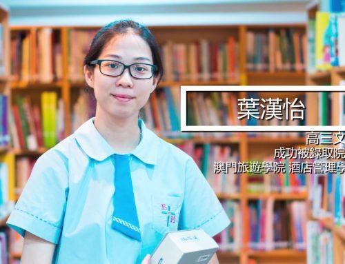 2016年度高三優秀學生專訪-葉漢怡同學