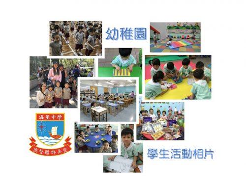 幼稚園 9-11月活動內容