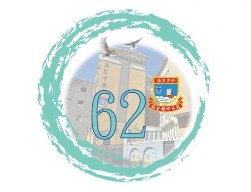 海星中學 – 62周年校慶行事曆