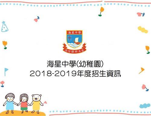18-19 幼稚園招生