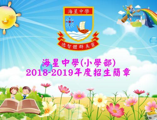 海星中學 (小學部 )2018-2019學年 招生簡章
