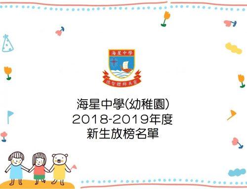 海星中學(幼稚園)2018-2019年度新生放榜名單