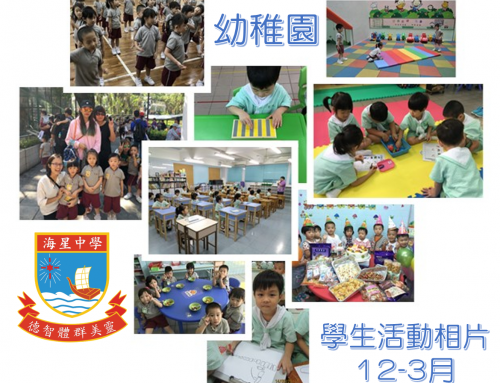 幼稚園 12-3月活動