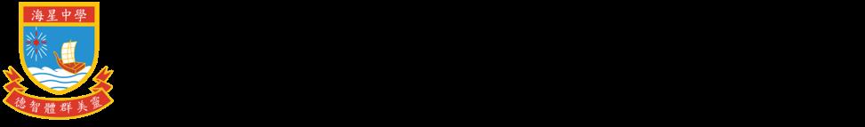 澳門海星中學 Mobile Logo