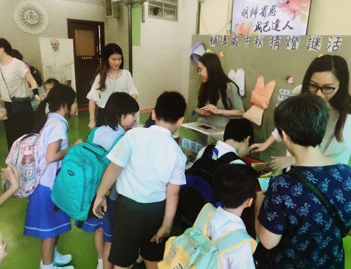 海星中學輔導處中秋節活動 (2018/09/24)