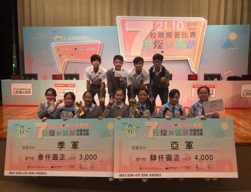 獲獎資訊:第七屆「控煙與健康」校際問答比賽