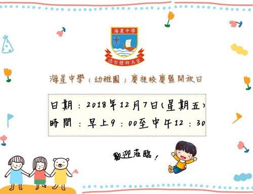 〔2018-11-14〕18-19 海星中學(幼稚園)開放日資訊