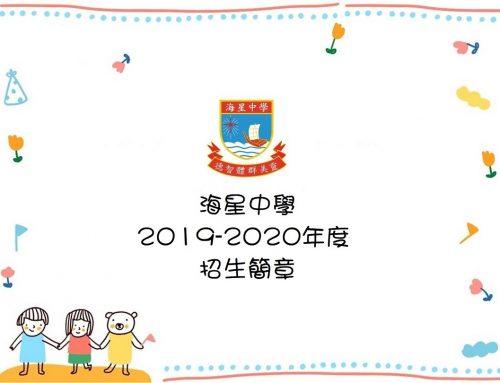 〔2019-01-02〕2019-2020學年 招生簡章
