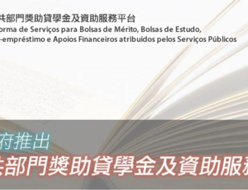 〔2019-03-18〕各公共部門獎助貸學金及資助服務平台