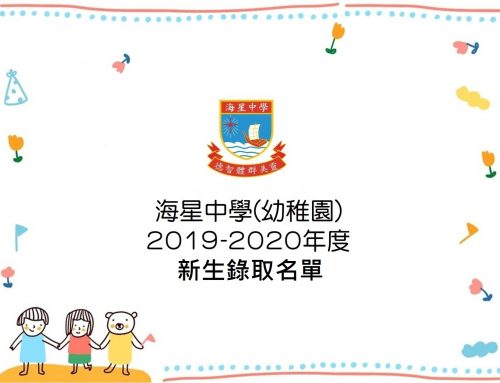 〔2019-04-03〕19-20年度幼稚園新生錄取名單