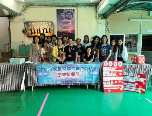 〔2019-05-10〕「同行」校園推廣活動-母親節攤位