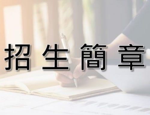 〔2021-01-01〕2021-2022學年度招生簡章