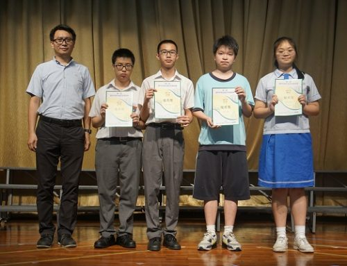 〔2019-07-23〕獲獎資訊:第一屆澳門中學生歷史知識競賽