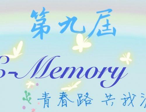 〔2019-07-18〕第九屆 E-Memory 活動詳情