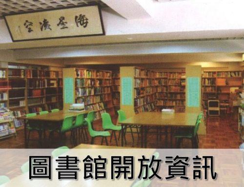 〔2019-09-06〕校園設施開放 – 譚志清神父圖書館
