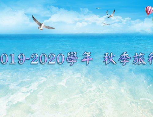 〔2019-10-30〕2019/2020 海星中學小學部秋季旅行花絮