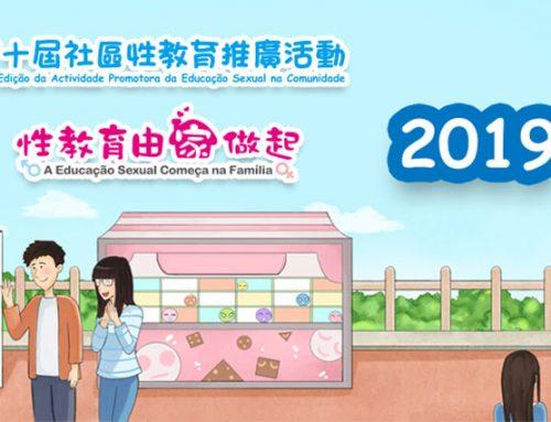〔2019-10-09〕第十屆社區性教育推廣活動