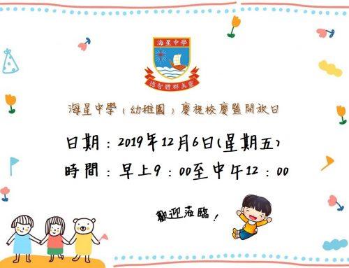 〔2019-11-15〕19-20海星中學(幼稚園)慶祝校慶暨開放日