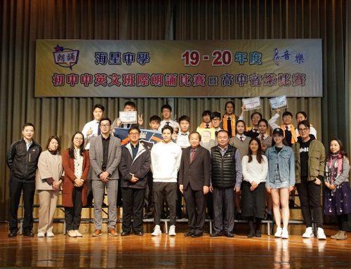 〔2019-12-17〕19-20「友愛惜緣 共創未來」高中班際歌唱比賽