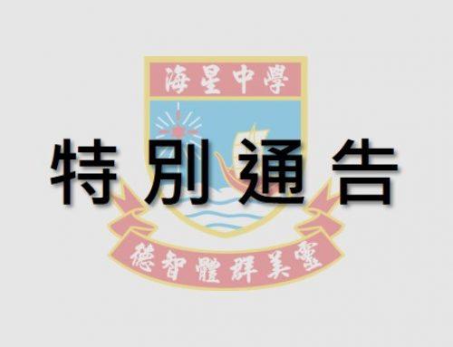 〔2020-09-15〕20-21學年中學部餘暇活動報名