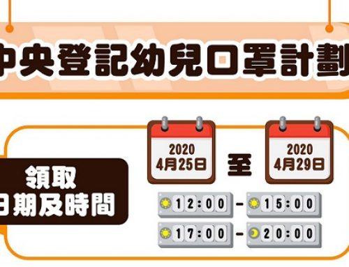 〔2020-04-20〕中央登記幼兒口罩計劃-先登記、後領取、齊準備