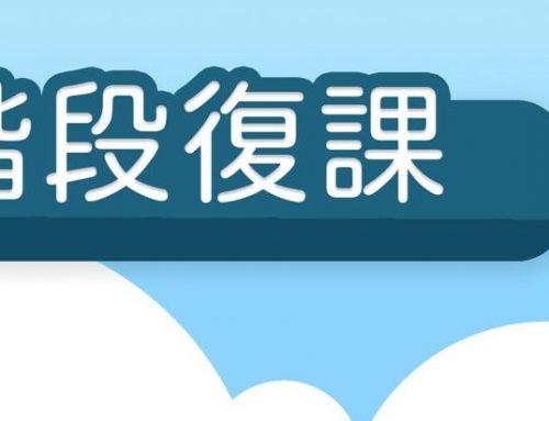 〔2020-04-19〕教青局宣布非高等教育學校5月復課預案