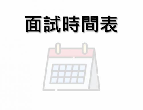〔2020-04-24〕2020-2021年度幼稚園新生面試時間表