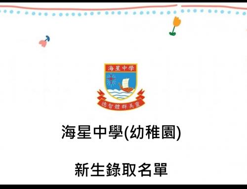 〔2020-06-15〕幼稚園 20-21年度新生錄取名單