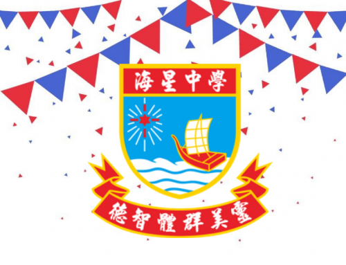 〔2021-02-04〕澳門海星中學65週年校慶花絮及感言