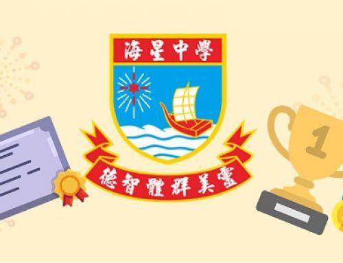〔2021-04-14〕獲獎資訊:智愛中/英文平台學習獎勵計劃(2021年1月至2月)