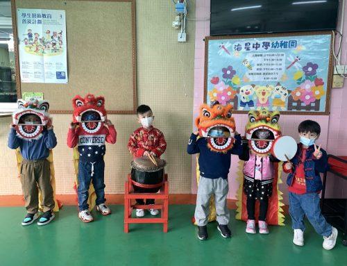 〔2021-03-04〕幼稚園1月-2月活動相片集