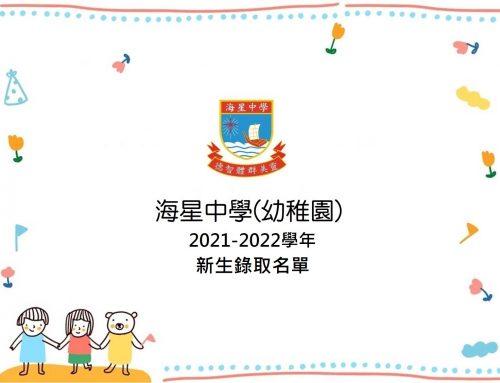 〔2021-04-09〕21-22學年幼稚園新生錄取名單