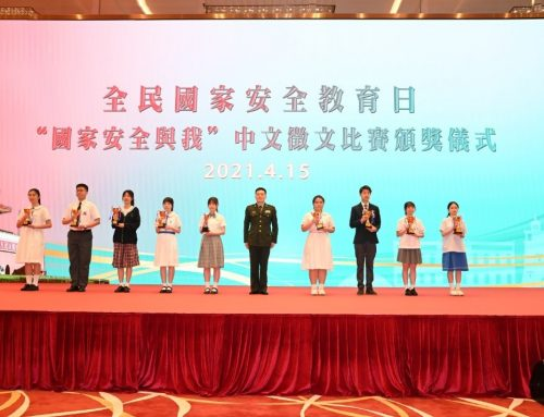 〔2021-06-24〕獲獎資訊:「國家安全與我」中文徵文比賽